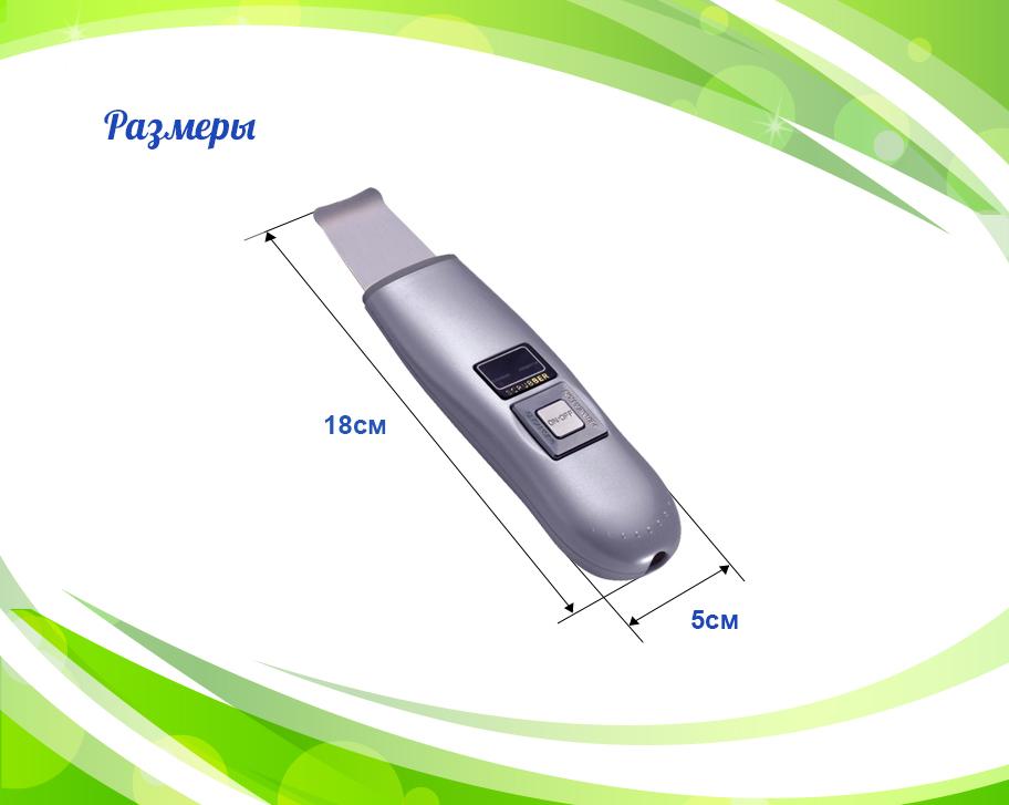 Мощность ультразвукового аппарата для чистки лица