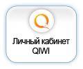 Личный кабинет QIWI