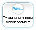 МобилЭлемент